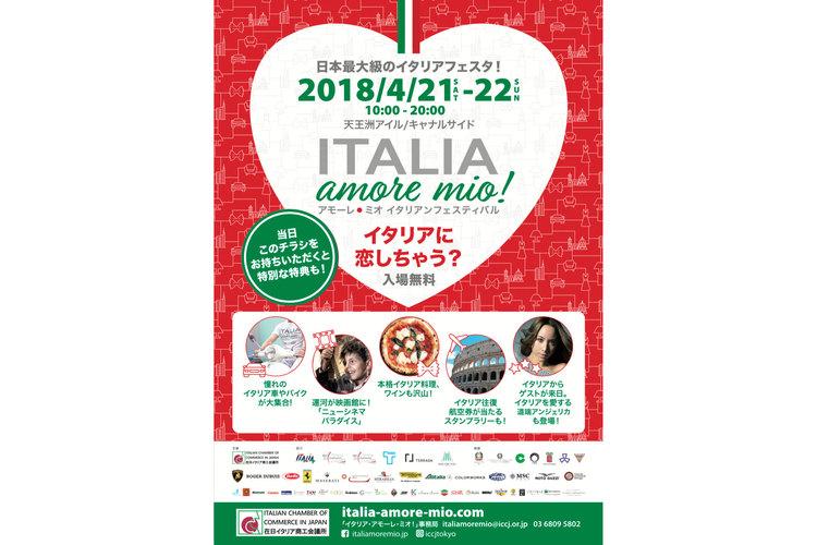 ITALIA-Amore mio!-イタリアワイン・GIOIA JAPAN